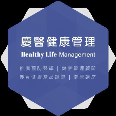 慶醫健康管理